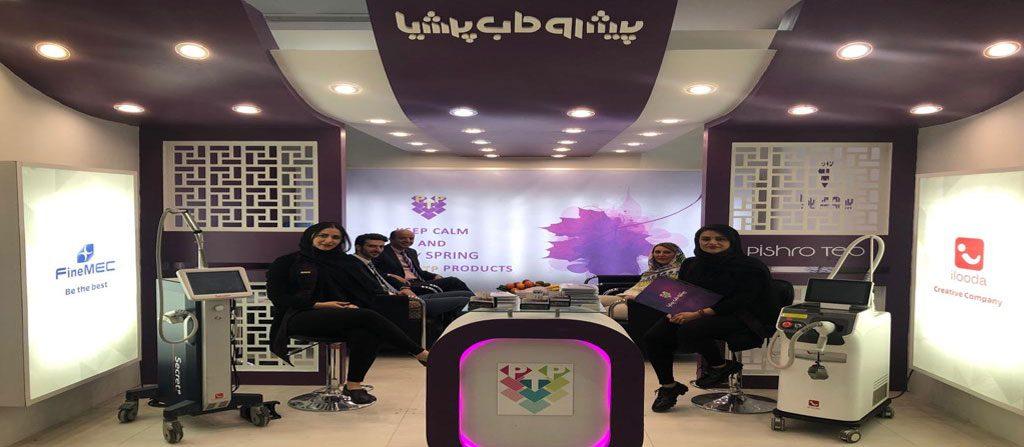 همایش تازه های جراحی اصفهان