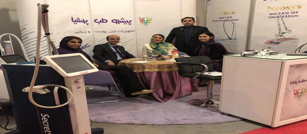 کنگره انجمن متخصصین پوست ایران